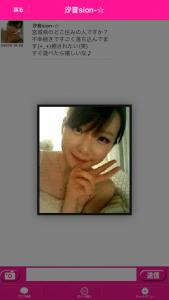 ラブくっくサクラの汐音sion-☆