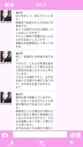出会いアプリちゃちゃっとサクラの紗江子