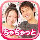出会系アプリ『ちゃちゃっと』は完全登録無料で相手を探せるチャットアプリ!