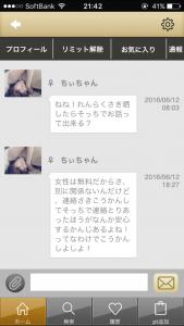 出会いアプリのフレxマチサクラのちぃちゃん