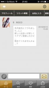 出会いアプリのフレxマチサクラのROCO