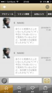 出会いアプリのフレxマチサクラのNAKKI