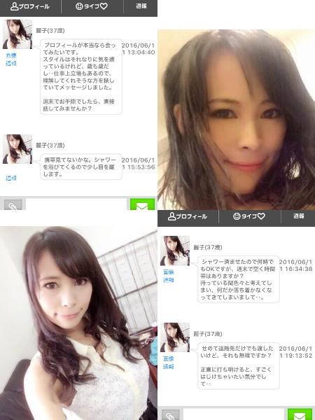 出会いアプリイマココサクラの麗子(37歳)