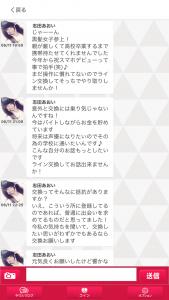 出会いアプリフレンズパークフレンズパークサクラの志田あおい
