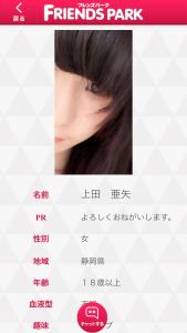 出会いアプリフレンズパークフレンズパーク サクラの上田亜矢