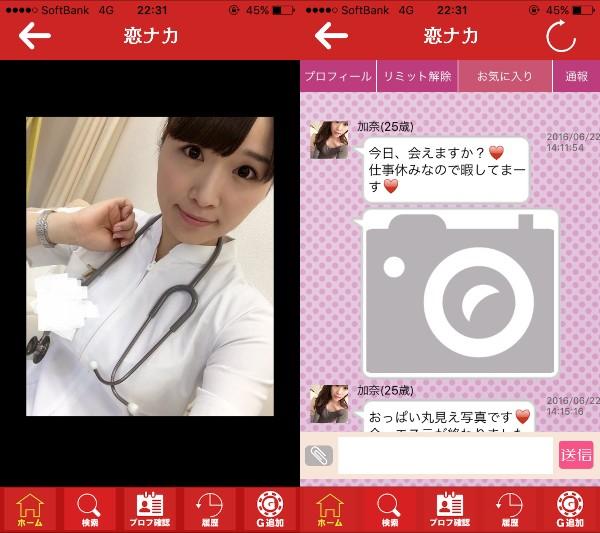 出会いアプリ恋ナカサクラの加奈