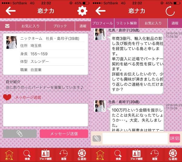 出会いアプリ恋ナカサクラの島玲子