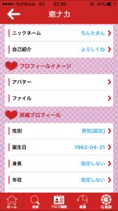 出会いアプリ恋ナカプロフィール