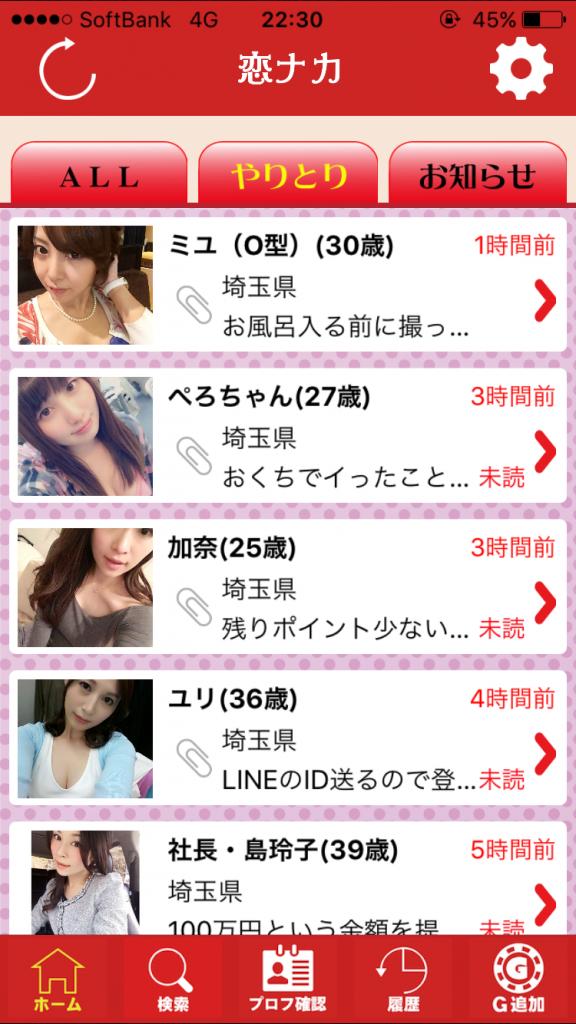 出会いアプリ恋ナカサクラ