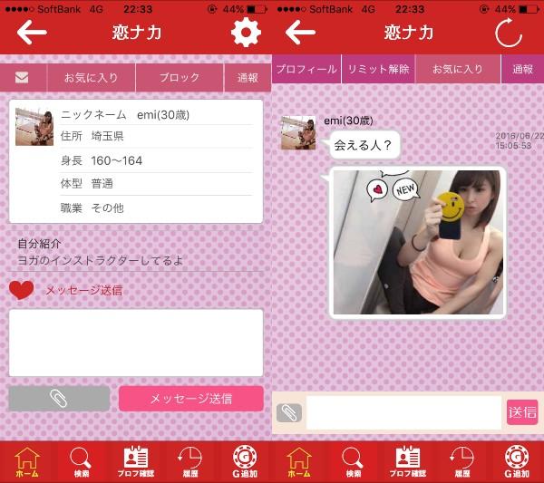 出会いアプリ恋ナカサクラのemi