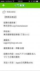"""無料の出会いは""""イマココ""""近所で会える大人のON LINEチャットトークアプリ運営会社"""