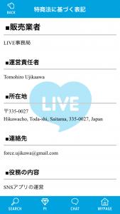 無料出会い探しはLIVE!今すぐできる出会い系アプリ
