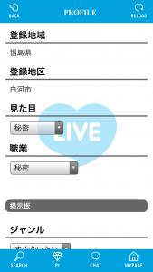 無料出会い探しはLIVE!今すぐできる出会い系アプリプロフィール