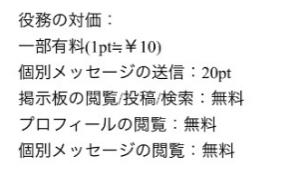 【オトナ専用】みんなの生チャット!料金表