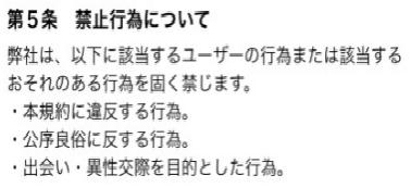 【オトナ専用】みんなの生チャット!利用規約