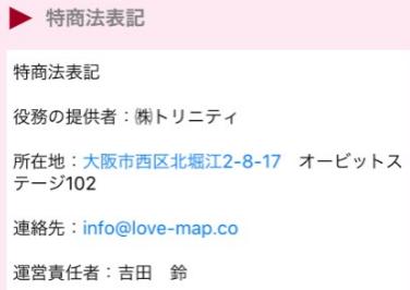 出会いアプリLoveMap運営会社