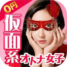 出会いアプリ仮面系オトナ女子