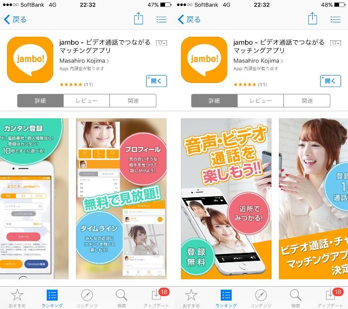 jambo - ビデオ通話でつながるマッチングアプリ