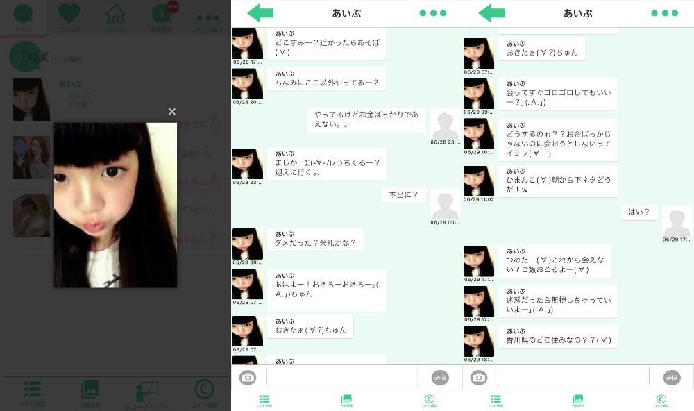 出会いアプリサクラのファイントークサクラのあいぷ