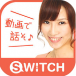 SNSチャットアプリ「SWITCH」ビデオ通話やメッセージで異性とチャット!