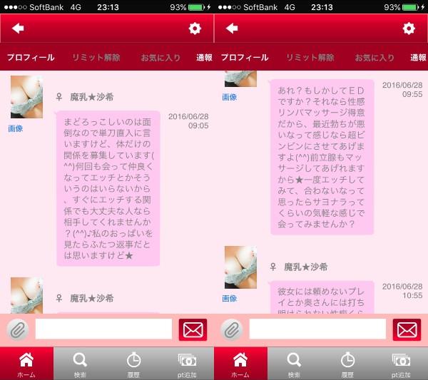 出会いアプリLoveMapサクラの魔乳★沙希