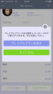 出会いアプリピュア友の料金