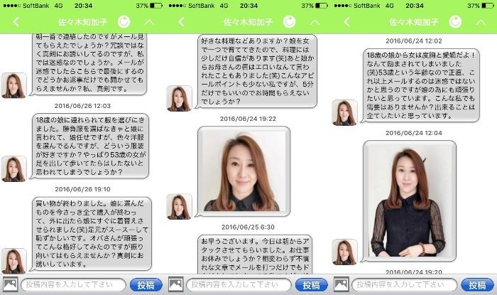 出会いアプリフェイストークのサクラの佐々木知加子