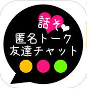 友達作りトーク・アプリ - セルフィー・チャット