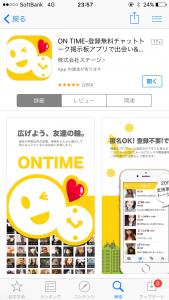 ON TIME-登録無料チャットトーク掲示板アプリで出会い&友達募集-