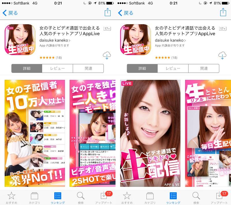 女の子とビデオ通話で出会える人気のチャットアプリapplive