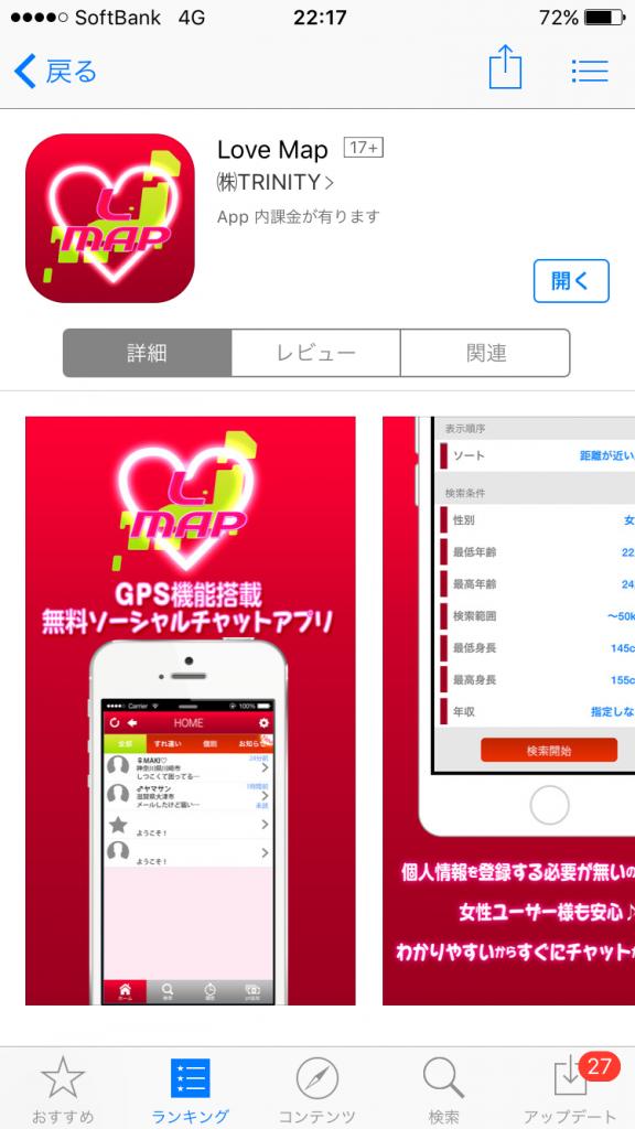 出会いアプリLoveMap