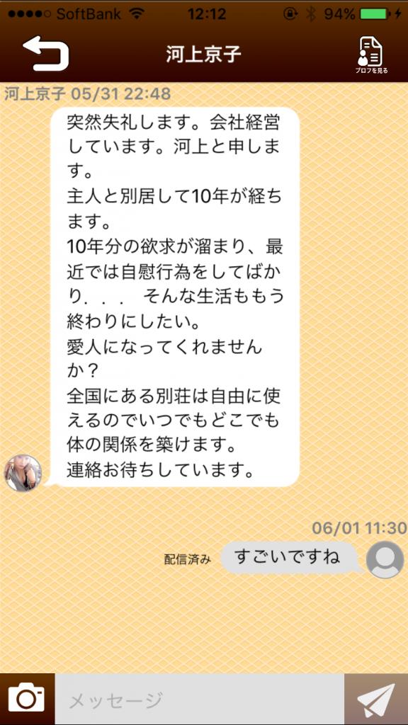 出会いアプリワッフルサクラの河上京子