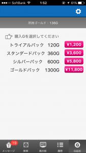 無料の出会いは大人気のオトナチャットアプリにお任せ料金表