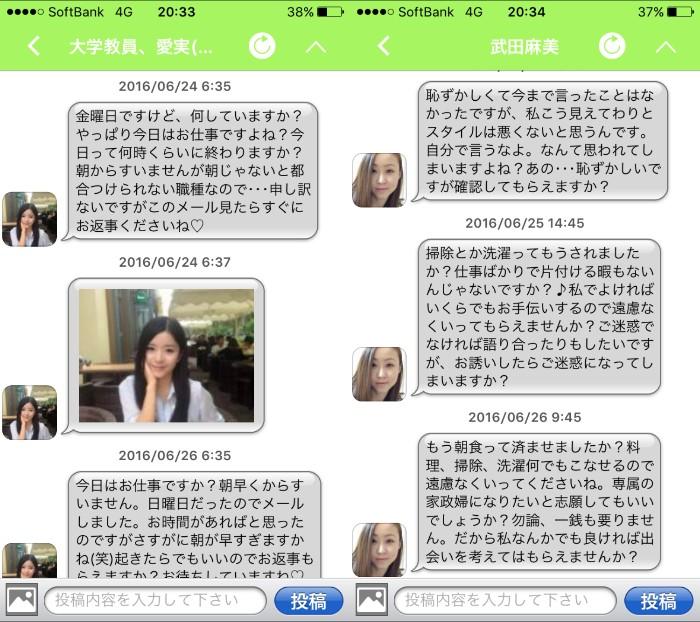 出会いアプリフェイストークのサクラの大学教員、愛実、武田麻美
