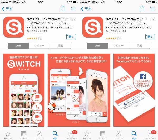 出会いアプリSWITCH(スイッチ)