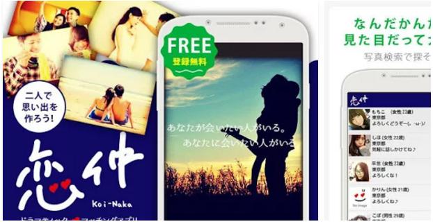 「恋仲」無料登録でご近所出会系トークアプリ友達作り恋人探し