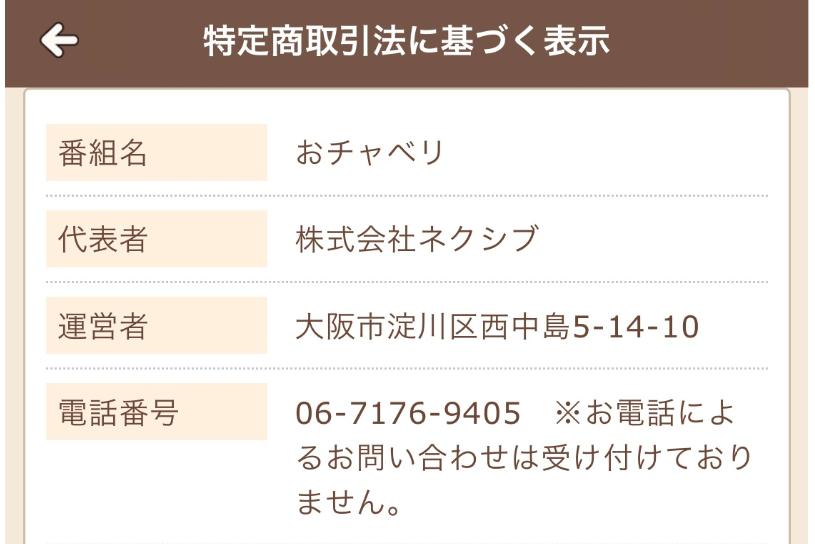 おチャベリ(人気ビデオ通話アプリでひまトークを楽しもう!)運営会社