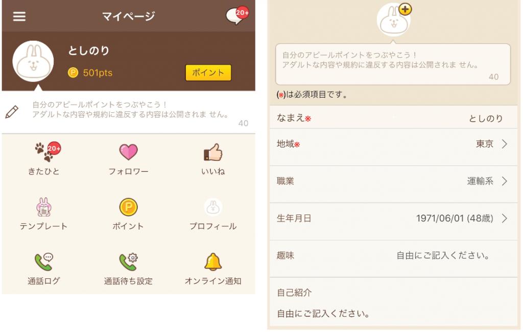 おチャベリ(人気ビデオ通話アプリでひまトークを楽しもう!)会員登録