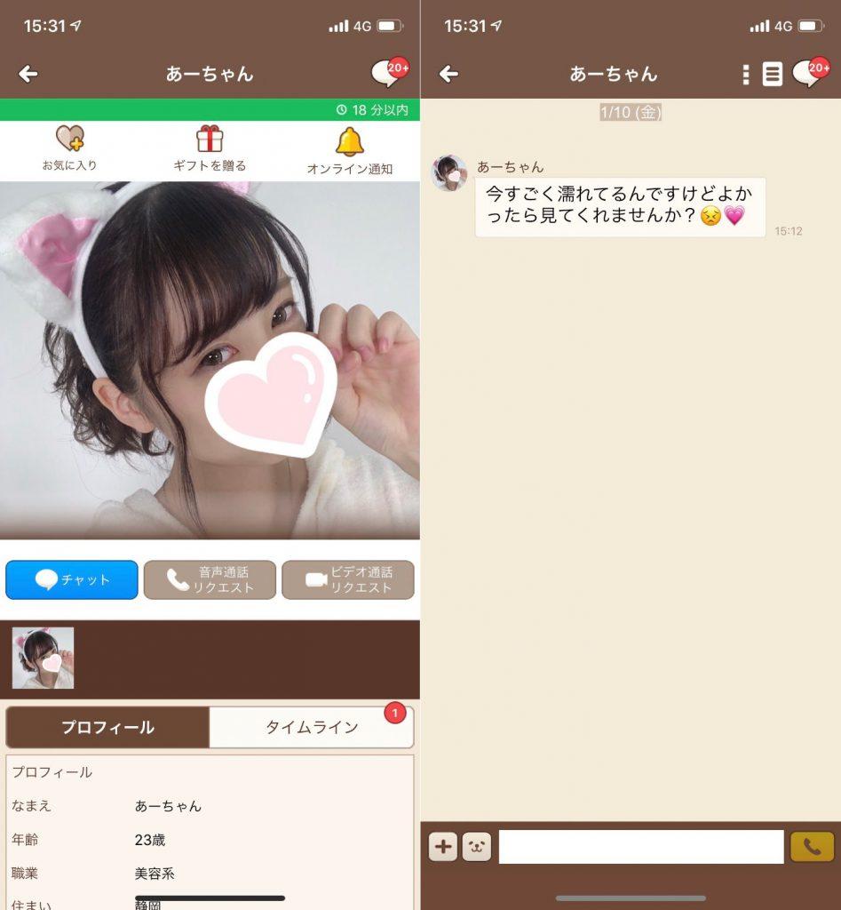 おチャベリ(人気ビデオ通話アプリでひまトークを楽しもう!)サクラのあーちゃん