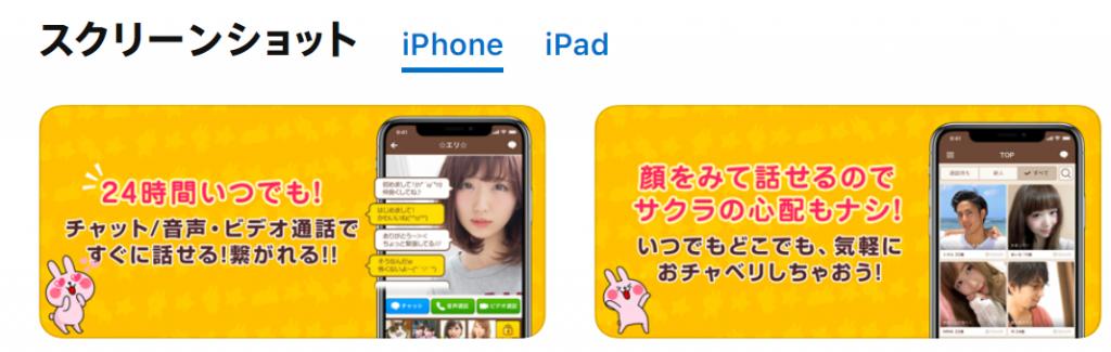 おチャベリ(人気ビデオ通話アプリでひまトークを楽しもう!)