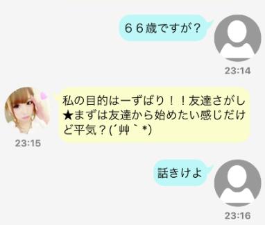 【オトナ専用】みんなの生チャット!サクラのここ★