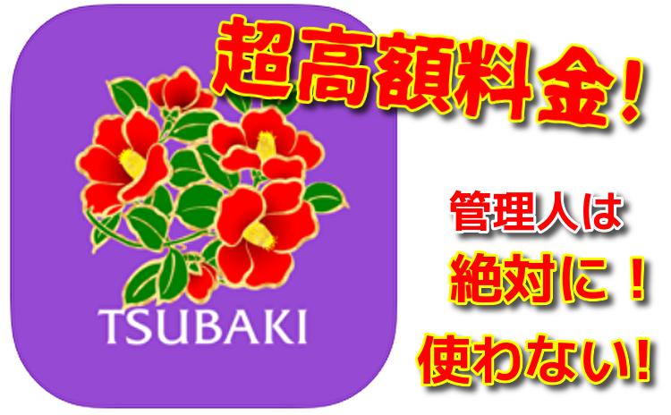 TSUBAKI(ビデオチャット生配信!安心安全のライブチャットアプリ!)