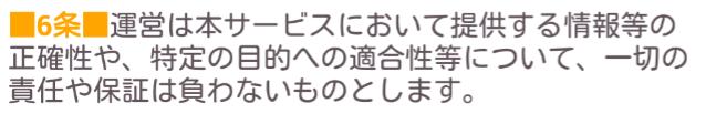 出会いチャット☆チャーム☆恋活マッチングSNSアプリ利用規約6