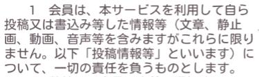 チャットタウン☆恋愛専用アプリで恋人探し利用規約3