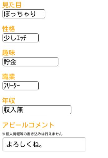 出会いチャット☆チャーム☆恋活マッチングSNSアプリプロフィール2