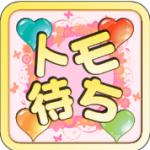 無料チャットのトモ待ち 出会系ひまアプリ