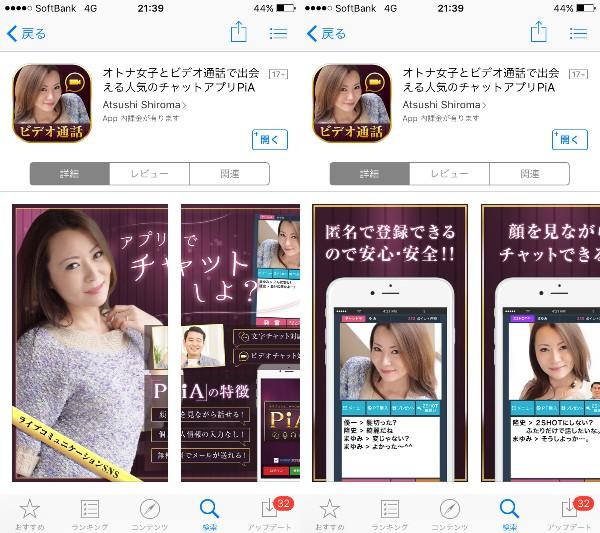 オトナ女子とビデオ通話で出会える人気のチャットアプリPiA