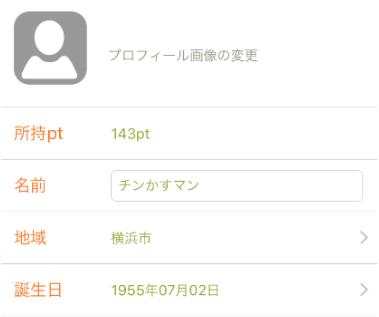 匿名チャット-無料で始めるオトナの出会い掲示板アプリプロフィール