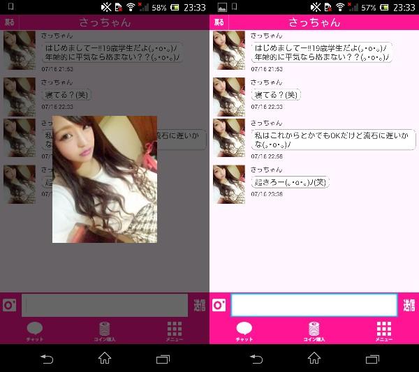 出会い系アプリ「LOVEナビ」サクラのさっちゃん