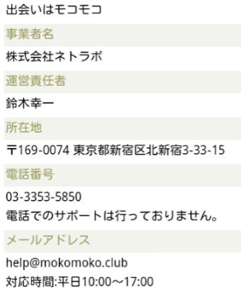 出会いはモコモコ~登録無料のチャットSNS・出合いアプリ運営会社